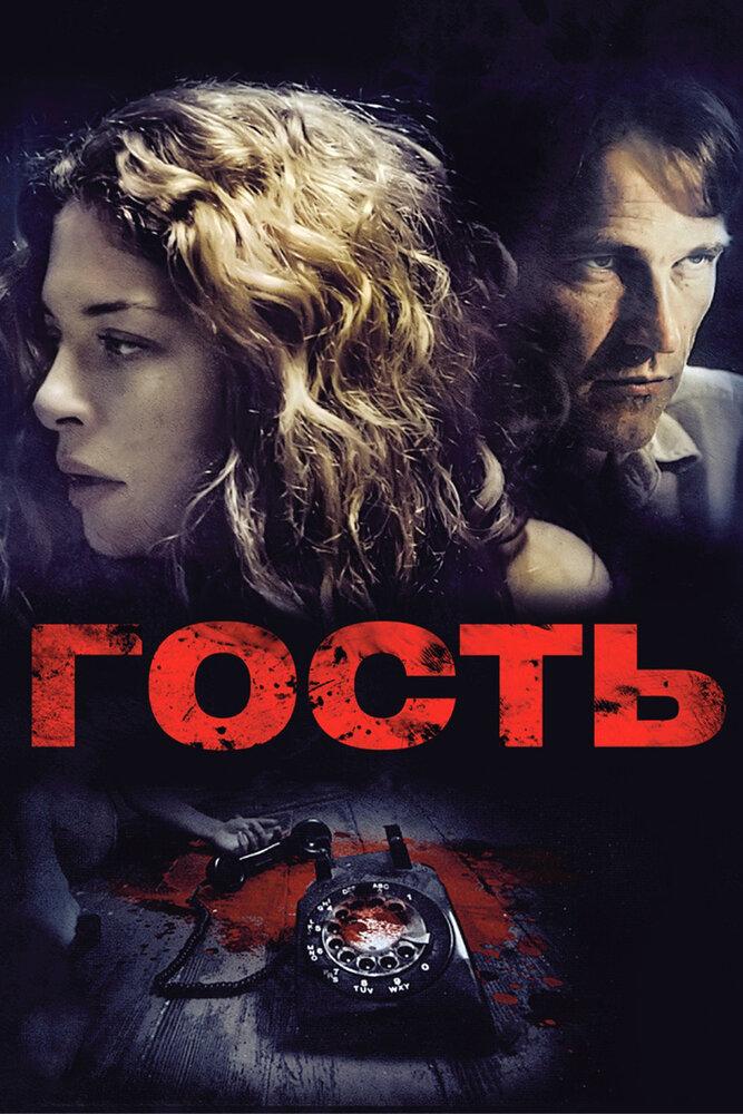 Гость (2011) - смотреть онлайн