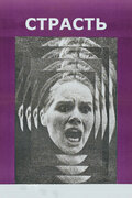 Страсть (1969)