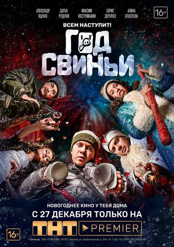 Год свиньи (2018) WEBRip от GeneralFilm
