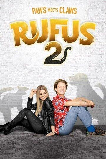 Руфус 2 (2017)