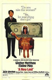 Новый лист (1971)