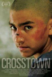 Кросстаун (2013)