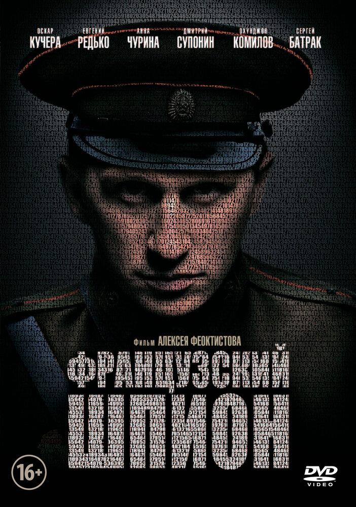 Французский шпион (2013)