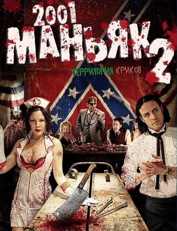 2001 маньяк 2 2010