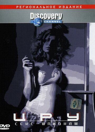 Фильм про анальный секс от discovery