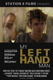 По левую руку от меня (2011)