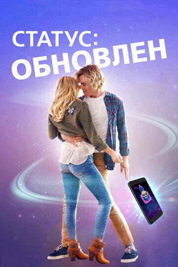 Постер к фильму Статус: Обновлен (2018)