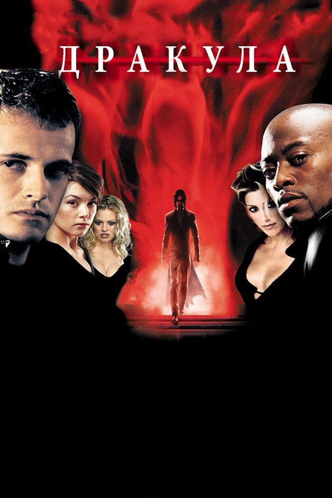 Дракула 2000 (2000) смотреть онлайн