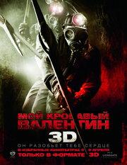 Смотреть онлайн Мой кровавый Валентин 3D