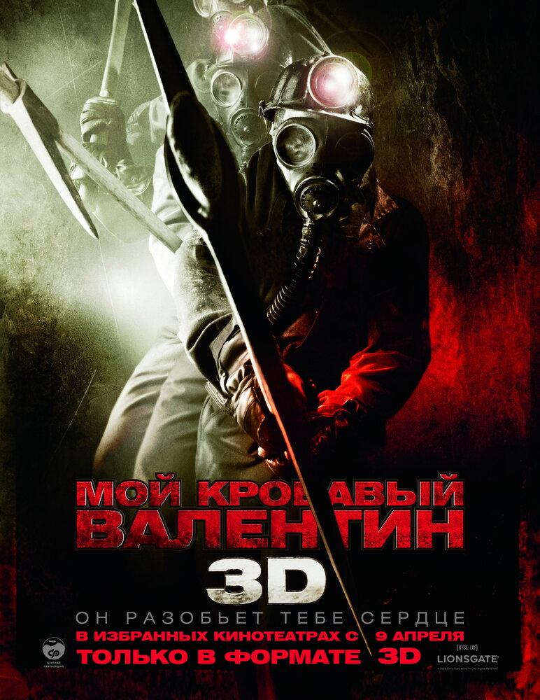 Мой кровавый Валентин 3D / My Bloody Valentine. 2009г.