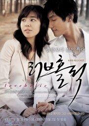 Одержимые любовью (2005) смотреть онлайн фильм в хорошем качестве 1080p