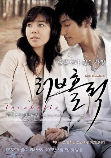 Одержимые любовью (2005)