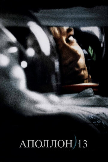 Аполлон 13 (Apollo 131995)