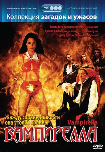 Фильм Вампирелла
