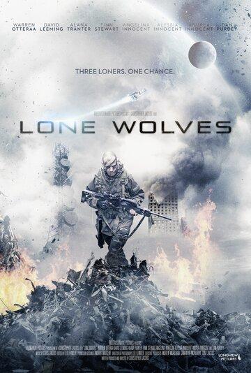 Одинокие волки / Lone Wolves (2016)