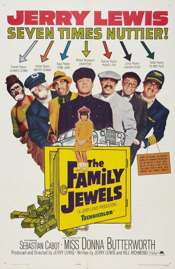 Семейные ценности 1965