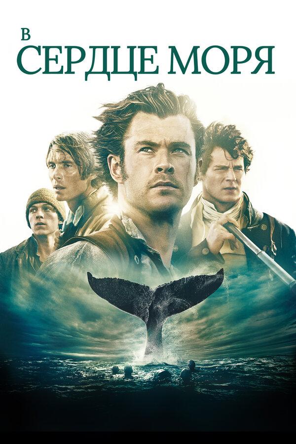 Отзывы к фильму – В сердце моря (2015)