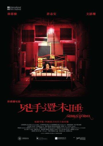 Пусть никто не спит / Hung sau wan mei seui (2016)