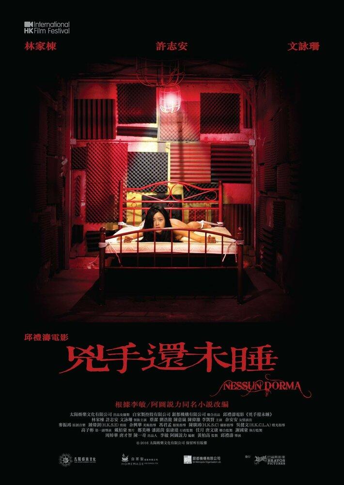 Фильмы Пусть никто не спит смотреть онлайн