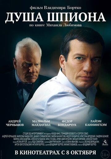 Душа шпиона (Dusha shpiona)