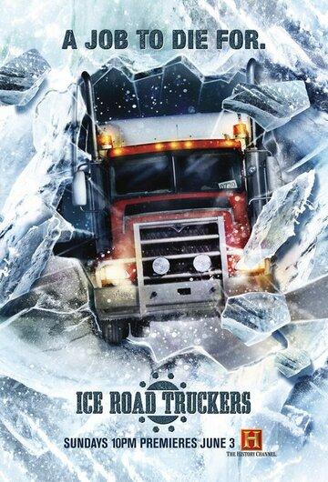 Ледовый путь дальнобойщиков (2007) полный фильм онлайн
