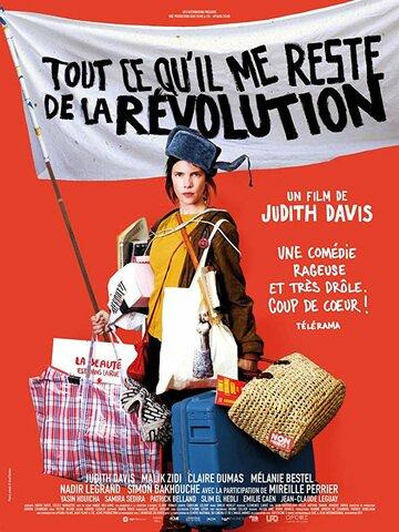Все, что осталось от революции