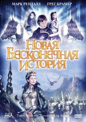 Новая бесконечная история (2001)