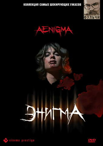 Энигма (1987)