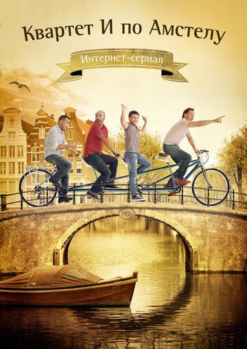 Квартет И по Амстелу (2013) полный фильм онлайн