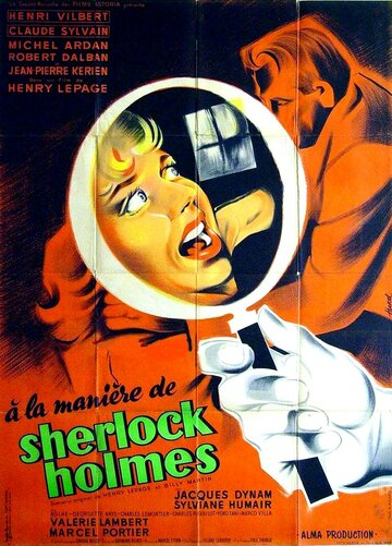 Как Шерлок Холмс (1956)