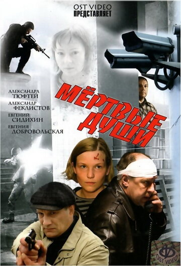 Мертвые души (2008) полный фильм онлайн