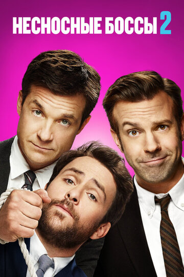 ��������� ����� 2 (Horrible Bosses 2)