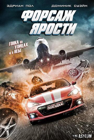 Форсаж ярости  (The Fast and the Fierce)   2017