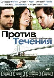 Против течения (2008)
