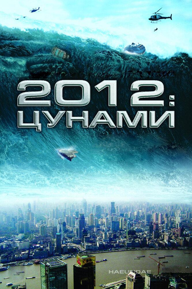 Отзывы к фильму — 2012: Цунами (2009)
