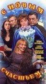 С новым счастьем!.. (1999)