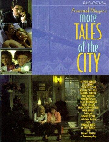 Городские истории (1998)