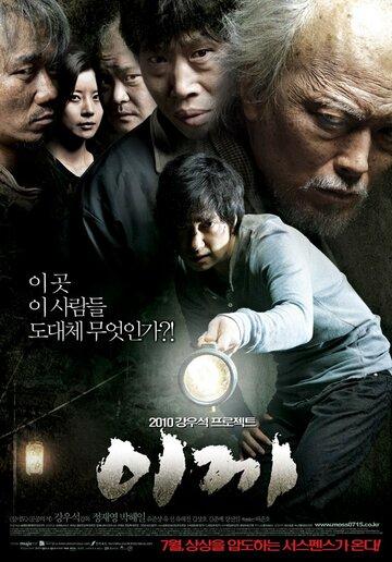 Омут (2009)
