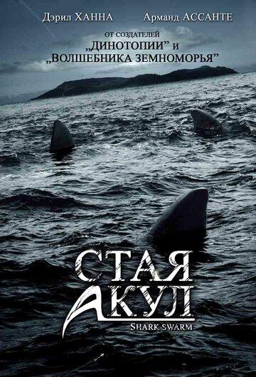Стая акул  (ТВ) (Shark Swarm2008)