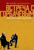 Встреча с Горбачевым (Meeting Gorbachev)