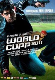 Кубок мира 2011 (2009)