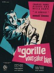 Привет вам от Гориллы (1958)