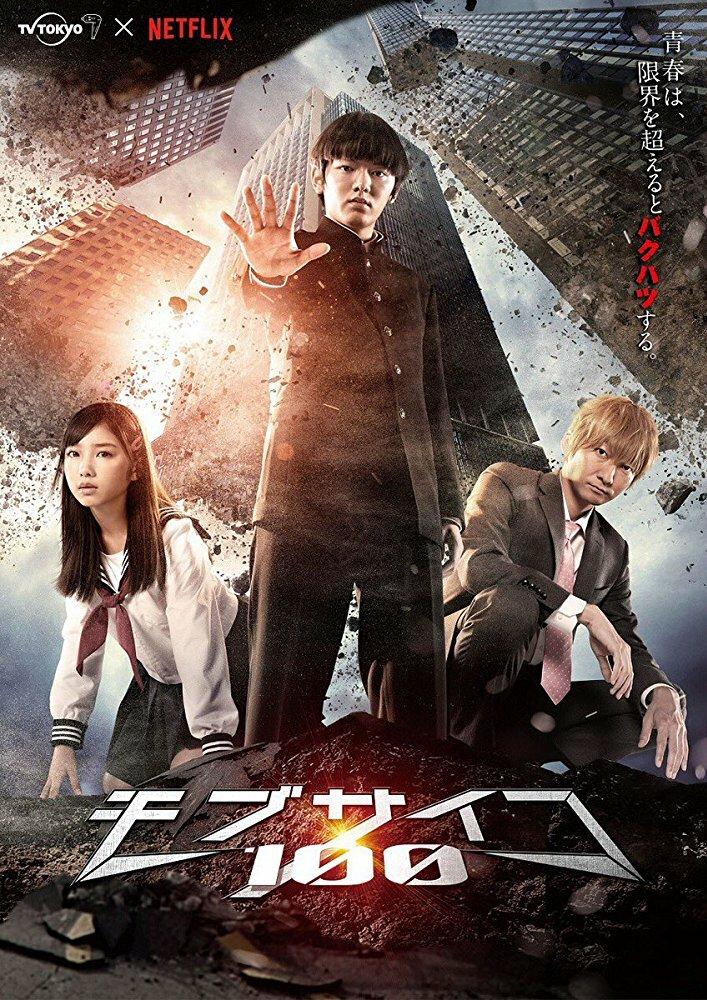 1113102 - Моб Психо 100 (2018, Япония): актеры