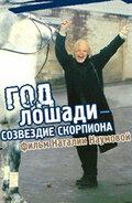 Год Лошади – созвездие Скорпиона (2003) — отзывы и рейтинг фильма