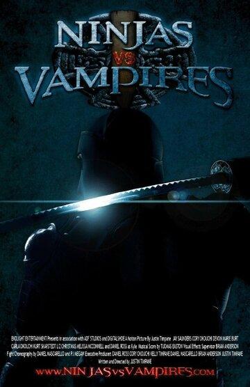 Фильм Ниндзя против вампиров