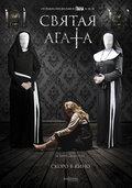 Святая Агата (St. Agatha)