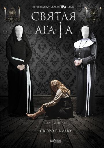 Святая Агата / St. Agatha. 2018г.