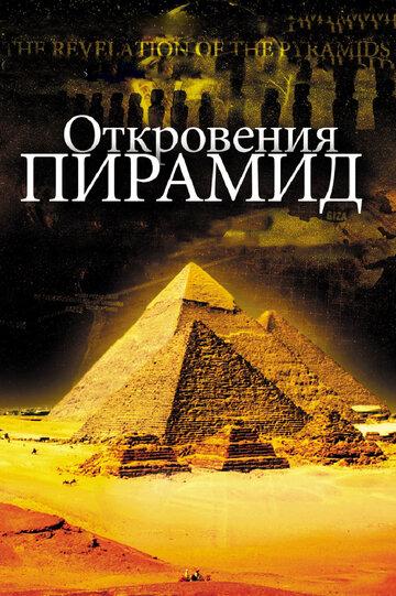 Откровения пирамид (2010) смотреть онлайн HD720p в хорошем качестве бесплатно