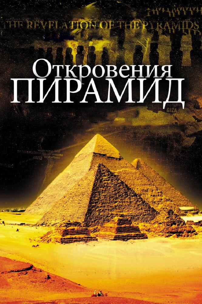 Жак гримо откровения пирамид книга скачать бесплатно