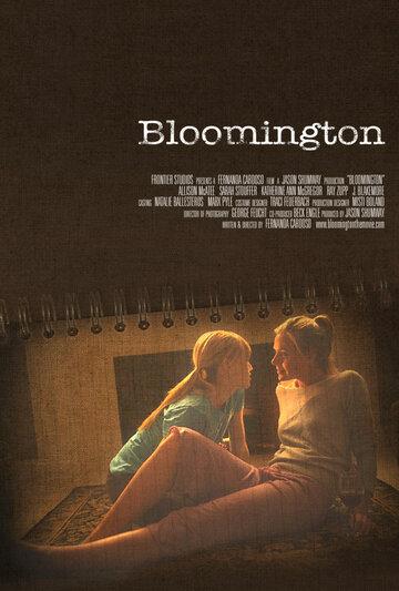 ���������� (Bloomington)